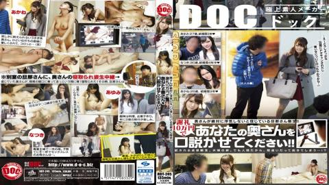 RDT-245 - Husband Limited To His Wife Believe That Not Cheating Absolutely! !Please Let Kudoka Your Wife At ¥ 100,000 Reward! ! - Prestige