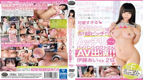 ONEZ-068 - Actually We Have Seen Ochin  Emissions Of The Guardian  Hobos Too Cute Is Actually Super-bitch With Big Boobs! ?Plump Lewd Shaved Amateurs AV Appearance! !Ai Ito Teacher (a Pseudonym) - Prestige