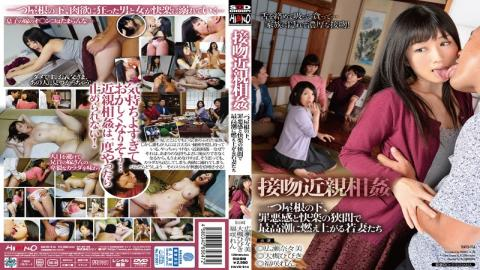 HAVD-914 - Kiss Incest One Under The Roof, Young Wife Who Flare Up To Climax Between The Guilt And Pleasure - Hibino