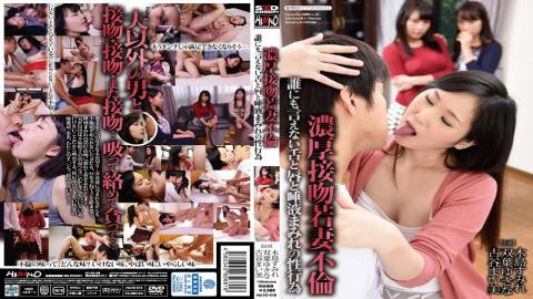 HAVD-918 - Sexual Activity Of A Concentrated Kiss Young Wife Affair Not Say Anyone Tongue And Lips And Saliva Covered - Hibino