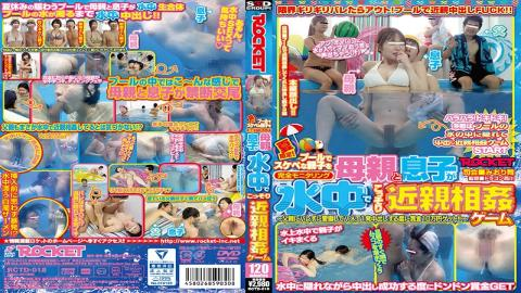 RCTD-018 - Mother And Son Sneak Up In The Water Incest Game - Rocket