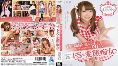 STAR-658 - Haruna Osaka That A Child In The Next Room Is, Was My Favorite Idol! !But The Real Face  Super-de S Metamorphosis Slut! ? - SOD Create