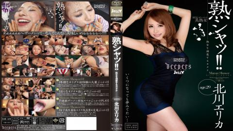 DJE-066 - Mature Shut! ! Shape Kitagawa Erika To Doting MILF - Waap Entertainment