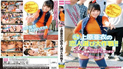 EKDV-443 - Gachi Lover To Choose Battle Of Uehara Ai! ! I  Will Return To The Normal Girl - Crystal Eizou