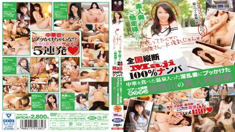 JKSR-238 - It Was Amateur Wife Im Done.National Longitudinal Maji Enjoy The Hot Spring Contains Tour Multiplied Bushings To Horny Wife Who Ate 100% Nampa Chinese Kitsuman Kanagawa Of Beautiful Young Wife Hen - BIGMORKAL