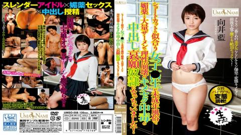 UMSO-058 - Become A Shortcut Women Raw Is I Have Become Entreaty Slaves Out In The Kimeseku Poisoning Of Reason Collapse In Aphrodisiac And Mass Semen In Underage Sex! Ai Mukai - K.M.Produce