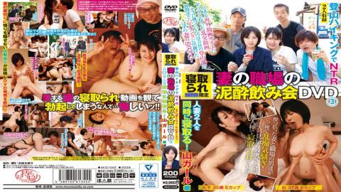 AKID-042 - Lost And Sleeping Limited Mountaineering Hiking NTD Wife  Workplace Drunk Drinking Party DVD 3 Wives Take 2 People At The Same Time!Mountain Girls Reiko 35 Years Old E Cup Aya 37 Years Old E Cup - Omochikaeri / Mousozoku