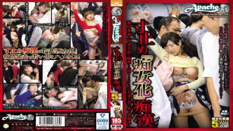 AP-336 - Suntome Young Wife That Has Been Allowed To Consider It As Halfway Molester Is Worrying Endlessly In The Slut Of Molester Crowded Train The Young Man The Reverse Molester! - Apache (Demand)