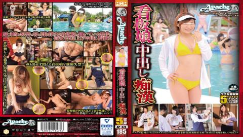 AP-478 - Signboard Girl Cum Shot Masochist Pool Surveillant · Resort Hotel Front · Hotel Employee · Hot Spring Inn Ryokan Young Generals · Vanity Inside A Bookmarkers Shop!