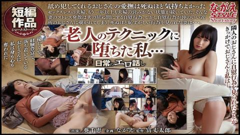 NSSTH-055 Married Woman Chie - I Fell For An Old Man's Licking Technique... Chie Aoi