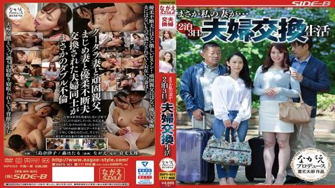 NSPS-921 Don't Tell Me My Wife Is... 3 Day Trip Swinging Lifestyle
