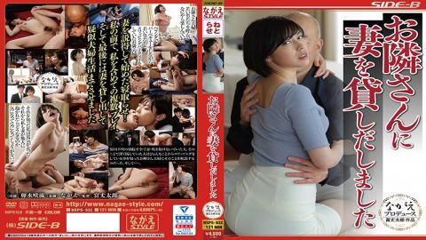 NSPS-932 Borrowed My Neighbor's Wife Saryu Usui