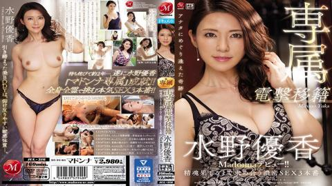 JUL-316 Exclusive Shocking Transfer Yuka Mizuno Madonna Debut!! 3 Hard Fucks That Have Her Pushed To The Limits
