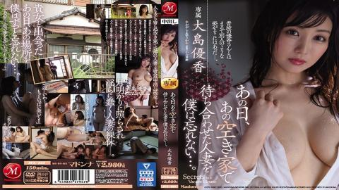 JUL-323 That Day, I Was Waiting For A Married Woman At That Abandoned House, And Now, I Can Never Forget Her... Yuka Oshima