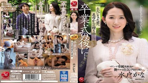 JUL-306 After Your Graduation... Now That You're An Adult, You Received A Gift From Your Stepmom... Kana Mito