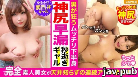 Kurokage 407KAG-095 Plenty of games without playing with men ... Unmeasurable climax record of Kansai dialect gals who have accumulated frustration that can not be solved by masturbation once a week ww