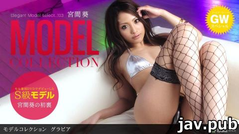 1pondo (1pondo) 050511_087 Model Collection select ... 103 Gravure