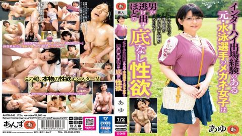 ANZD-040 Glasses-Wearing Former Competitive Swimmer Slut So Ravenous For Cock She's Got Guys On The Run Ayu