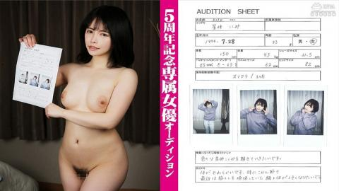 MIHA-049 Mr. Michiru's Fifth Anniversary Exclusive Actress Auditions Entrant Number 15 Kokomi Hoshinaka