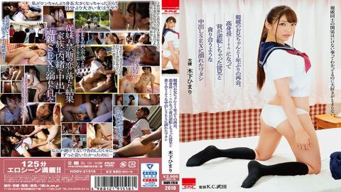 "HODV-21518 It's Been One Year Since She Last Saw Her Stepbrother, And Now She's Taller Than He Is! Slit Dripping Wet, this 5'7"" Younger Stepsister Horny Is For Her Stepbrother's Creampie Himari Kinoshita"