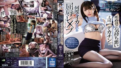IPX-534 Her Boss Was Creepier Than Death, But She Was Ashamed To Find Herself Cumming Over And Over On His Big Dick Karen Kaede Was Imprinted With Semen Markings By Her Perverted Boss