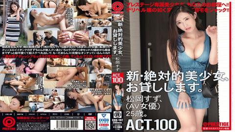 CHN-192 I Will Lend You A New And Absolute Beautiful Girl. 100 Matsuoka Suzu (AV Actress) 25 Years Old.