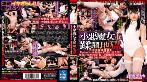DBER-085 Little Devil Queen Overrun Hell HARDCORE Episode-8: A Woman Of Integrity And Passion Trembling With Humiliation, A Cruel Feast That Is Defeated By A Sad Climax Meat Doll Shiori Kuraki