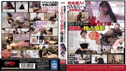 QRDA-117 Complete Infiltration! Assault Coverage At SM Store! !! Exclusive Shooting Of The Popular SM Queen Of Each Store For The First Time
