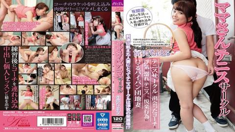 AQSH-060 MILF Tennis Club - Infidelity With With A Tennis Coach, Pounding Her Shaved Pussy Is More Satisfying Than Whacking Balls Around - Working Class Wife Chiharu Miyazawa