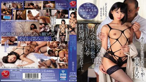 JUL-395 My Naughty Former Teacher Hired Me As A Callgirl And Made Me Into His Obedient Sex Pet... Mahiro Ichiki