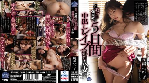 SHKD-924 Studio Attackers  He Busted Out Of Jail To Spend Five Days Pumping This Unfortunate Wife Full Of His Creampies Tsumugi Akari